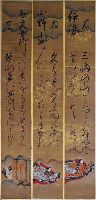 03-002 三十六歌仙絵短冊01 in 臥遊堂沽価書目「所好」三号
