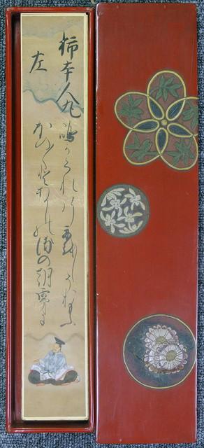 03-002 三十六歌仙絵短冊03 in 臥遊堂沽価書目「所好」三号
