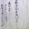 03-006 伝源三位頼政筆 記録切02 in 臥遊堂沽価書目「所好」三号