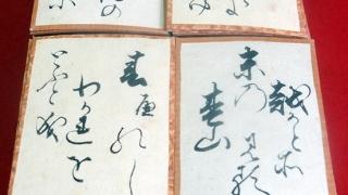 03-035 伊勢物語歌留多 in 臥遊堂沽価書目「所好」三号