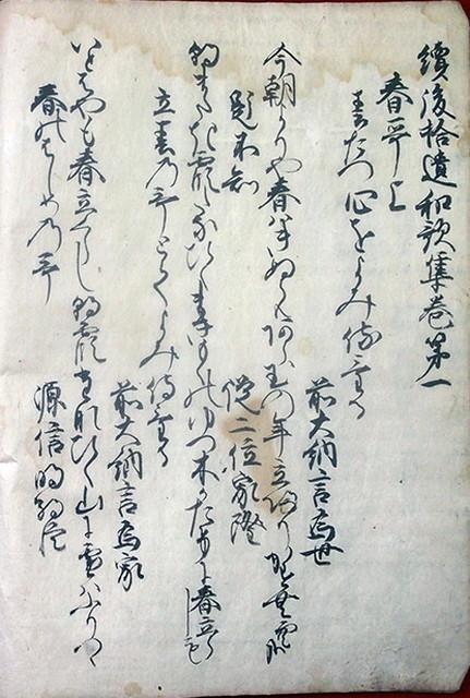 03-039 続後拾遺和歌集02 in 臥遊堂沽価書目「所好」三号