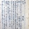 03-043 建保四年歌合 in 臥遊堂沽価書目「所好」三号