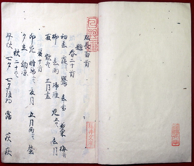 03-047 弘長百首02 in 臥遊堂沽価書目「所好」三号