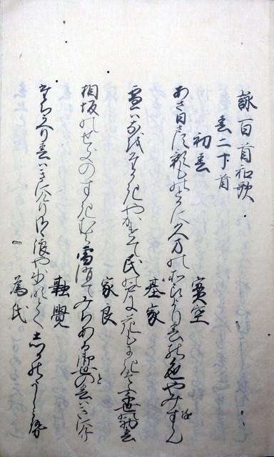 03-047 弘長百首03 in 臥遊堂沽価書目「所好」三号