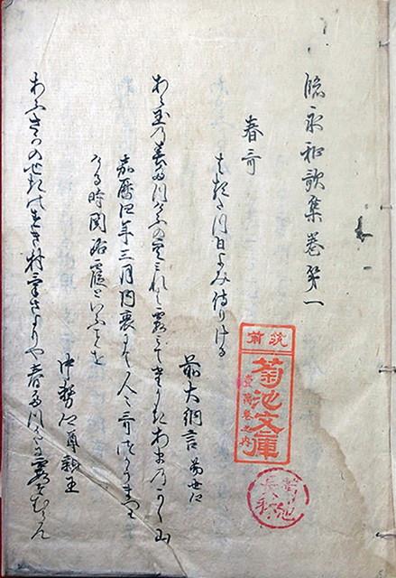 03-048 臨永和歌集 in 臥遊堂沽価書目「所好」三号