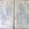 03-062 麗気記 in 臥遊堂沽価書目「所好」三号