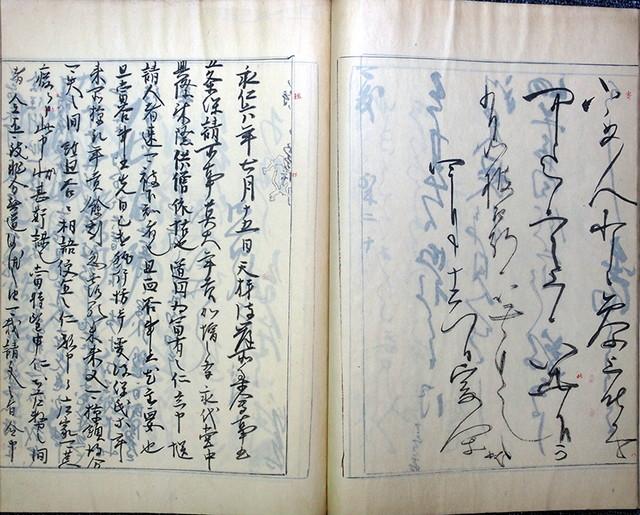 03-078 日吉記・日吉記裏文書01 in 臥遊堂沽価書目「所好」三号
