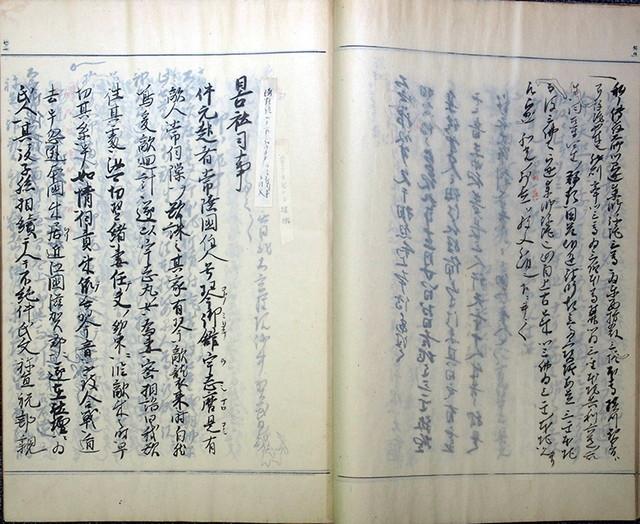 03-078 日吉記・日吉記裏文書02 in 臥遊堂沽価書目「所好」三号
