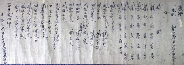 03-086 孔雀経関連文書三通01 in 臥遊堂沽価書目「所好」三号