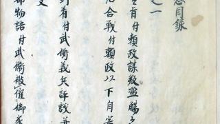 03-112 盛長私記 in 臥遊堂沽価書目「所好」三号