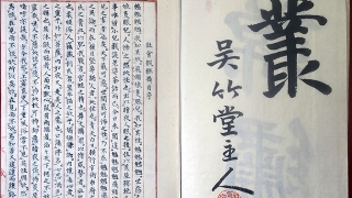 03-126 錦繍叢書01 in 臥遊堂沽価書目「所好」三号