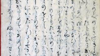 03-132 ときわ物語01 in 臥遊堂沽価書目「所好」三号