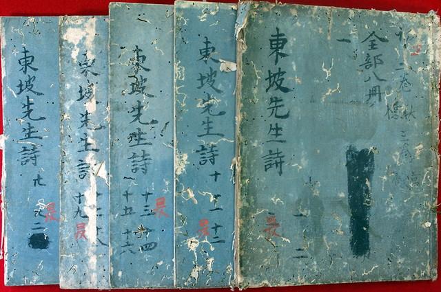 03-149 東坡先生詩04 in 臥遊堂沽価書目「所好」三号
