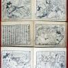 03-153 姫小松恋若草01 in 臥遊堂沽価書目「所好」三号