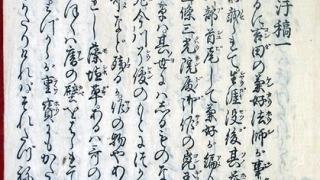 03-161 徒然草奥儀抄01 in 臥遊堂沽価書目「所好」三号