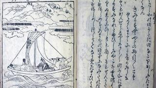 03-164 天神本地02 in 臥遊堂沽価書目「所好」三号