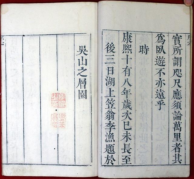 03-197 芥子園画伝初集02 in 臥遊堂沽価書目「所好」三号