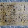 03-036 猪苗代兼如自筆 独吟02 in 臥遊堂沽価書目「所好」三号