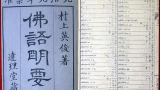 03-201 仏語明要02 in 臥遊堂沽価書目「所好」三号