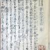 03-212 普陀洛伝記01 in 臥遊堂沽価書目「所好」三号