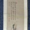 03-220 僧月僊自画讃 in 臥遊堂沽価書目「所好」三号