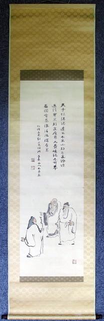 03-221 中村不折画虎渓三笑図 in 臥遊堂沽価書目「所好」三号
