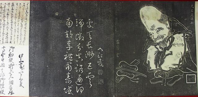 03-224 石川丈山・大石内蔵助ほか拓本02 in 臥遊堂沽価書目「所好」三号