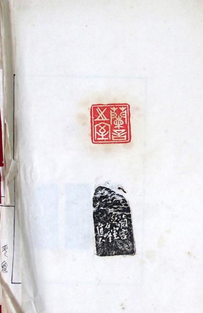 03-226 河井?廬印譜ほか西川寧旧蔵品03 in 臥遊堂沽価書目「所好」三号