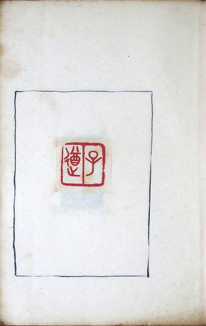03-226 河井?廬印譜ほか西川寧旧蔵品04 in 臥遊堂沽価書目「所好」三号