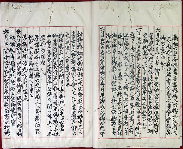 03-232 明治天皇皇后入内取決ほか01 in 臥遊堂沽価書目「所好」三号