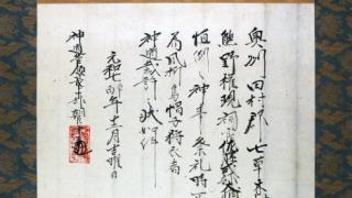 卜部吉田家神道印可状(01-027/25623)