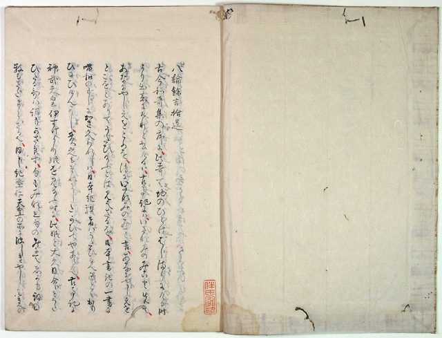 伴直方写真淵著国歌八論余言拾遺(02-158/25644)