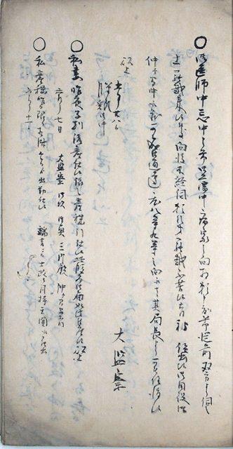 勤士録(02-225/25871)