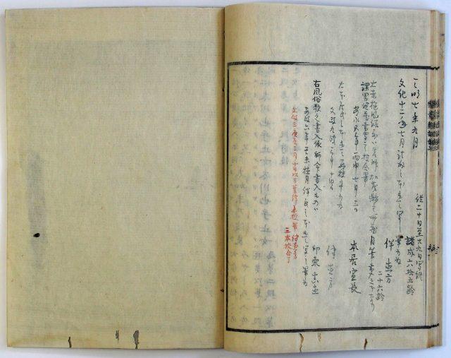 狛諸成・上真行 雅楽資料-1886g