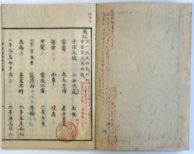 狛諸成・上真行 雅楽資料-1886f