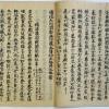 印可并灌頂紹書案文-1903c