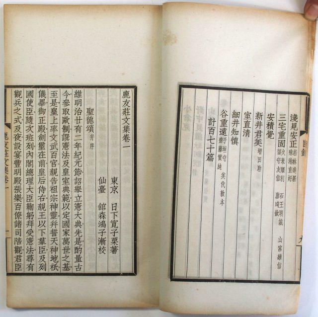 鹿友荘文集-0592