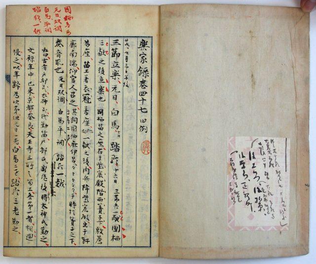 狛諸成・上真行 雅楽資料-1886c