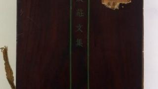 鹿友荘文集-0588