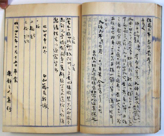 狛諸成・上真行 雅楽資料-1886b