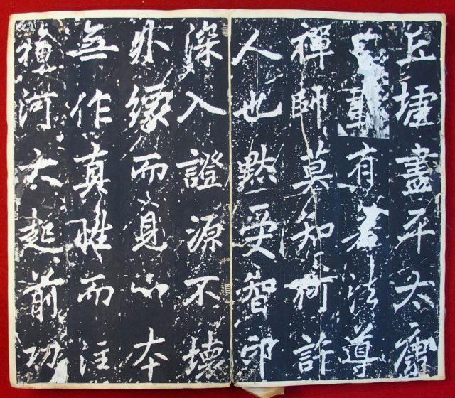 cn0003 李邕筆 麓山寺碑 拓本