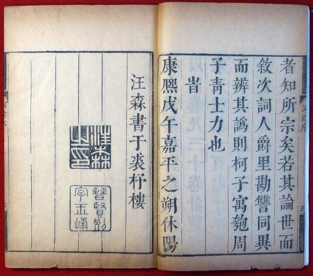 cn0009 詞綜38巻・明詞綜12巻・國朝詞綜48巻