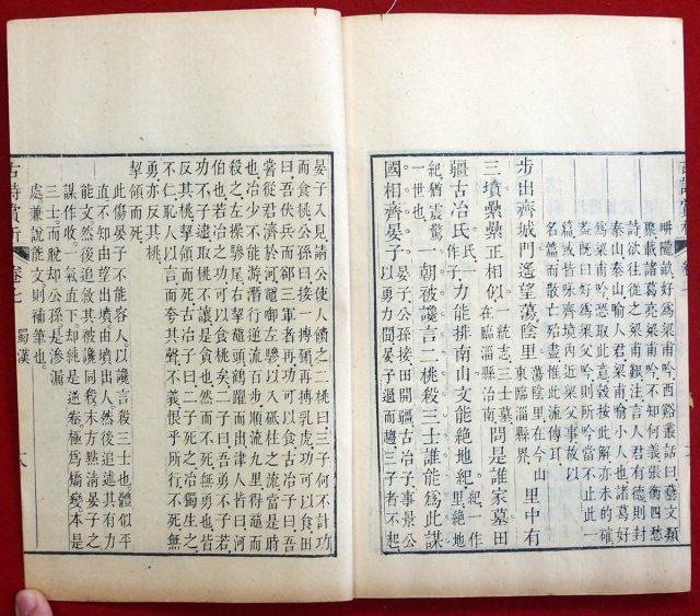cn0005 古詩賞析20巻・附論古詩四十首