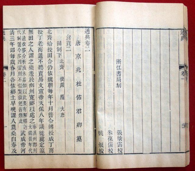 cn0015 通典200巻・欽定通典考證1巻