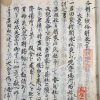 02-129 増益弁卜鈔俗解(02-129/25874)