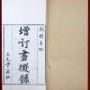 cn0002 國朝畫徴録上中下巻・國朝畫徴續録上下巻