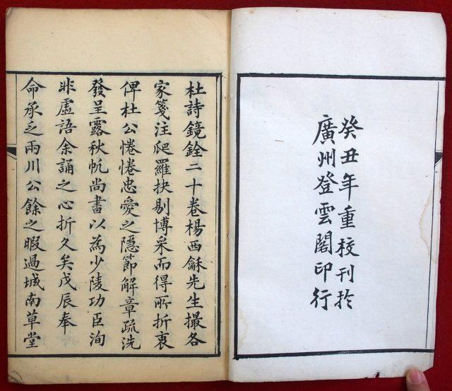 cn0014 杜詩鏡詮20巻・目録1巻