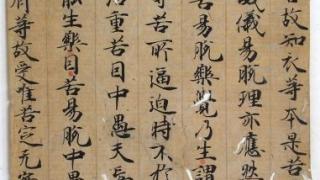 cn0006 平安写経十七字七行